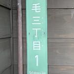 なかむら屋 - その他写真:『なかむら屋』住所表示板