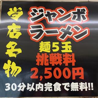 なかむら屋 - 『なかむら屋』チャレンジメニュー「ジャンボラーメン」
