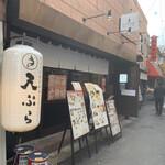 天ぷら酒場キツネ -