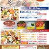 海鮮茶屋 濱膳 - 料理写真:忘新年会