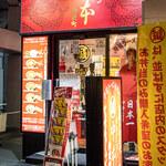 蒙古タンメン中本 - 店舗外観