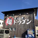 九十九里 麺ドラゴン - 外観