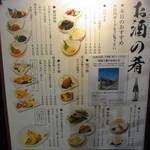 鶴の蔵 -