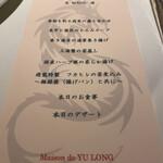 Maison de YULONG -