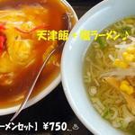 コウシン - 料理写真:ボリューミーなラーメンセット♨塩&天津飯