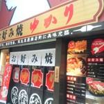 ゆかり 阪急東通り店 -