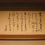 蕎亭 大黒屋 - たぶん、片倉康雄氏の書。