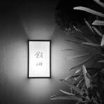 140262348 - 程良い雰囲気のある『飯田』さん。人気・実力ともに一流の理由が分かるような気がする ♫