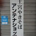 富士宮やきそばアンテナショップ -