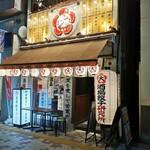 酒場餃子研究所 - 店外観