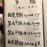 140272317 - グランドメニュー②