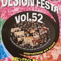 なかむら屋-『デザインフェスタ vol.52』パンフレット