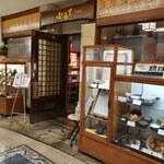 沖縄料理 ふる里 -