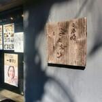 日本橋 ぼんぼり -