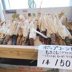 武川町農産物直売センター - 料理写真:
