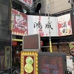 四川料理 鴻成 -