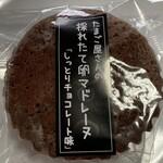 ヤマサキ農場 - 料理写真:採れたて卵のマドレーヌ(158円税抜き)