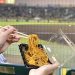 阪神甲子園球場 - 球児の柚子香るホルモン焼きそば