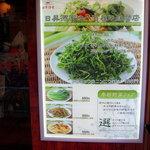 1403934 - 野菜系が売りなんでしょうか