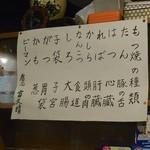 14030252 - 店内メニュー