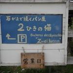 2ひきの猫 - 駐車場にある看板