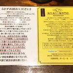 塩生姜らー麺専門店 MANNISH - その他写真:食べ方のレクチャーと、食べ方のマナーが各テーブルに。