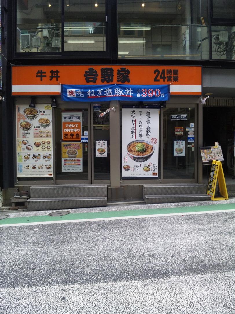 吉野家 日吉駅前店