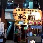 吉柳 - お店は2階にあります