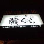 14033500 - 外観@2012.7
