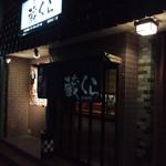 14033501 - 外観@2012.7