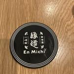 Emmichishokudou - コースター