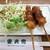 安兵衛 - 料理写真:串カツです☆ 2020-1104訪問