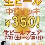永田台 - 生ビールフェアのチラシ