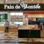 Pain de Montee - お店