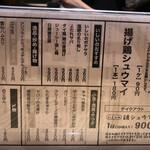 Shuumaisakabaishii - メニュー