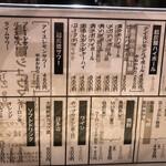 Shuumaisakabaishii - ドリンクメニュー