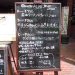 Chainizuchaochao - ランチメニューは3種類だよ