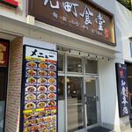 元町食堂 -