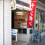 五島伊勢丸 -