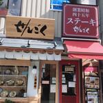レストラン せんごく - こんなお店の2階