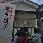 池田屋本店 -