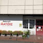 Restaurant MATIERE - 御花畑駅からすぐの好立地なロケーション