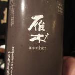 極楽よだれ酒場 渋谷店 -