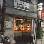 にこみちゃん - 小さなお店ですが人気です にこみちゃん