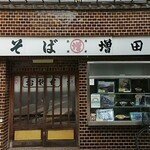 増田屋 - 外観