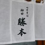 神田 勝本 - ☆こちらの暖簾がお出迎え(#^.^#)☆