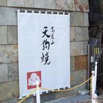 高尾山スミカ - お店の前