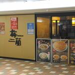 梅蘭 - 梅蘭 阪急三番街店