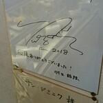 サン・ドミニック - 羽生結弦さんのサイン。 有名人も訪問しております。