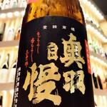 酒BAR 彩鶴 - 奥羽自慢 秋あがり原酒 辛口